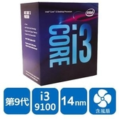 【綠蔭-免運】INTEL 盒裝Core i3-9100