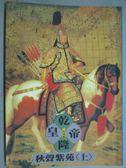 【書寶二手書T1/一般小說_KOX】乾隆皇帝-秋聲紫苑(上)_二月河
