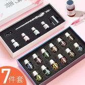 水晶玻璃筆套裝蘸水筆墨水星空鋼筆復古浪漫櫻花中國風羽毛筆古風 格蘭小舖
