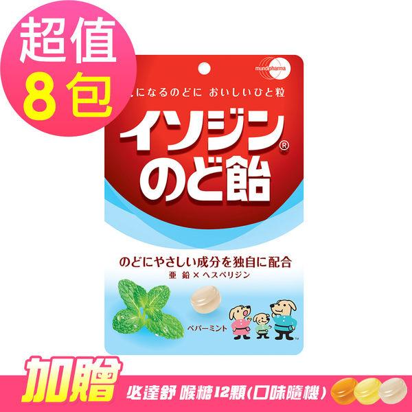 【Isodine必達舒】喉糖-沁涼薄荷口味x8包(91g/包,2019/08到期)-加贈必達舒 喉糖12顆