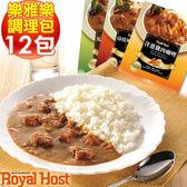 Royal Host樂雅樂_馬鈴薯牛肉/洋蔥雞肉/印度風牛肉 調理包(任選12入組)(免運)