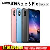 紅米Note 6 Pro 3G/32G 6.26吋 八核心 智慧型手機 免運費