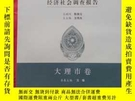 全新書博民逛書店大理市卷-中國民族地區經濟社會調查報告Y6732 王延中著 中國