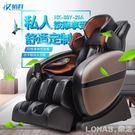 按摩椅全自動多功能太空艙全身家用沙發按摩器 igo樂活生活館