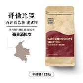 哥倫比亞多利馬鬥雞莊園西妲新品種蜜處理1800米-蘋果酒批次(半磅)|咖啡綠商號