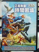 影音專賣店-Y32-080-正版DVD-動畫【正義聯盟 時間困境】-隨著時間流沙的消逝 你的願望將會達成