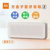 MI/小米 藍牙音箱 小米方盒子藍牙音箱2 便攜式戶外家用藍牙音響 手機音響 高清音質