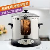烤鴨爐烤雞爐旋轉全自動 電熱燒烤爐家用無煙小型烤串烤肉機神器 【全館免運】
