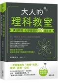 大人的理科教室:構成物理.化學基礎的70項定律
