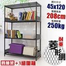 【居家cheaper】45X120X208CM耐重菱形網四層架+3組圍籬 (鞋架/貨架/工作臺/鐵架/收納架)