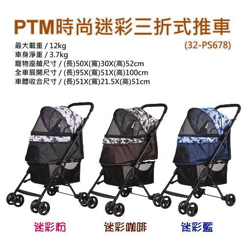 【免運】*KING WANG*Petty Man PTM時尚迷彩三折式推車-3款顏色 (32-PS678B)