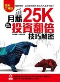 (二手書)月薪25K也能辦到的投資翻倍技巧解密