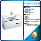 KARNS卡尼斯 浴室櫃 AR-6015(100CM)-限台中地區