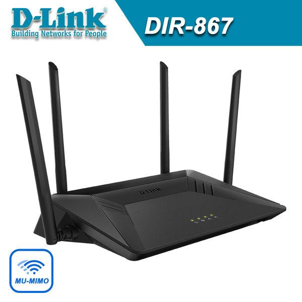 【免運費】D-Link 友訊 DIR-867 AC1750 MU-MIMO 雙頻 Gigabit 無線路由器