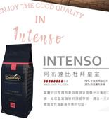 Caffitaly義大利原裝進口咖啡豆[阿布達比杜拜皇室風味-intenso] - 1公斤裝