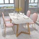 餐桌 北歐簡約大理石餐桌長方形現代輕奢4-6人家用小戶型餐桌椅組合TW【快速出貨八折鉅惠】