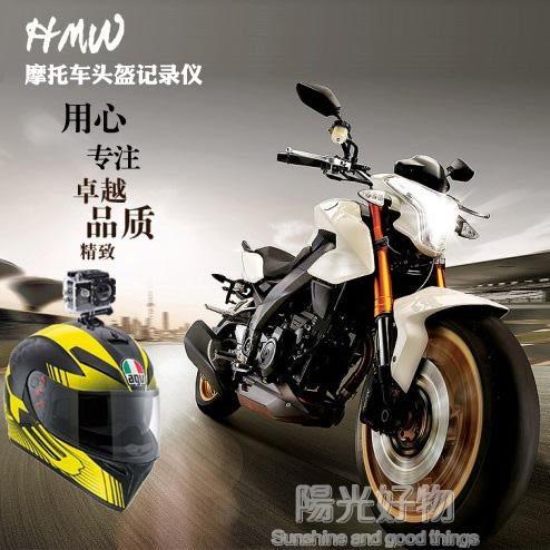 運動騎行攝像機摩托車頭盔自行車記錄儀無線Wifi 全館9折igo