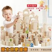 免運 嬰幼兒童益智積木玩具1-2-3-6周歲寶寶男女孩子早教拼裝實木盒裝
