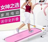 跑步機 跑步機家用款電動迷你小型女生室內走步機多功能超靜音摺疊免安裝 夢藝家