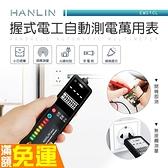 很小 易擕 握式電工自動測電萬用表 HANLIN-EMS1CL 交直流電 二級管 電阻 電容 線路通斷 火線判別