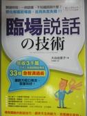 【書寶二手書T6/溝通_LGU】臨場說話的技術_大谷由里子