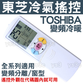 TOSHIBA 東芝變頻冷氣遙控器 【全系列可用】分離式 窗型 WH-D9S WC-E4NE WC-E1NE WC-C3YE