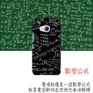 [One me 軟殼] HTC one ME M9ew 手機殼 保護套 外殼 數學公式