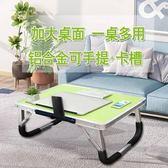 筆記本電腦桌床上書桌可折疊學習小桌子做桌zg
