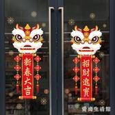 新年墻貼畫裝飾品舞獅對聯壁貼紙新春過年商場店鋪場景布置窗貼門貼 AW15791『愛尚生活館』