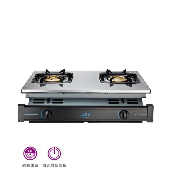《修易生活館》 莊頭北 TG-7301B 銅爐頭面板不銹鋼 (如需安裝由安裝人員收基本安裝費用800元)