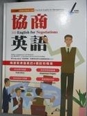 【書寶二手書T7/語言學習_PDJ】協商英語  English for negotiations_Riches Stef
