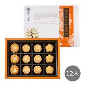 【陳允寶泉】花好月圓12入Flower cakes gift box (L)