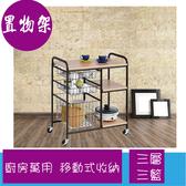 (當月特惠) 莫菲思 廚房多功能可分類活動式收納推車置物架(三拉籃) 推車 收納籃 餐車 洋翊