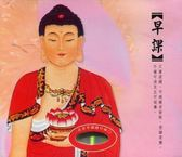 早課 CD 免運 (購潮8)