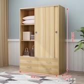 衣櫃現代簡約移門經濟型櫃子出租房用臥室組裝實木組裝推拉門衣櫥 (pink Q時尚女裝)