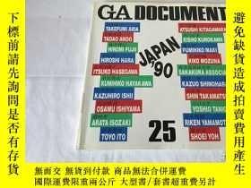 二手書博民逛書店GA罕見Document 25(英、日、雙語)Y8204 世界建築 世界建築