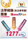 【鼎文公職‧國考直營】ND55國營事業【...