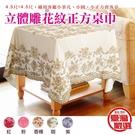 金德恩 台灣製造 立體雕花 正方防水防髒桌巾(135*135cm)