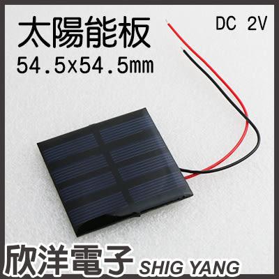 2V 150mA 54.5x54.5mm 太陽能板(1116B) #實驗室、學生模組、電子材料、電子工程、適用Arduino#