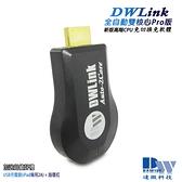 【五代DWLink】全自動雙核Auto-2Core無線影音鏡像器(送3大好禮)