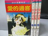 【書寶二手書T2/漫畫書_LPE】愛的過客_全4集合售