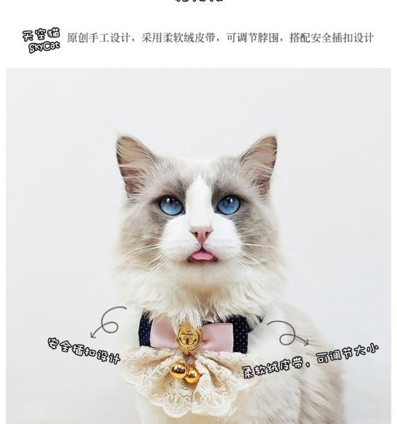 原創設計貓領結貓咪飾品可愛鈴鐺項圈布偶寵物項鏈蝴蝶結【宅貓醬】