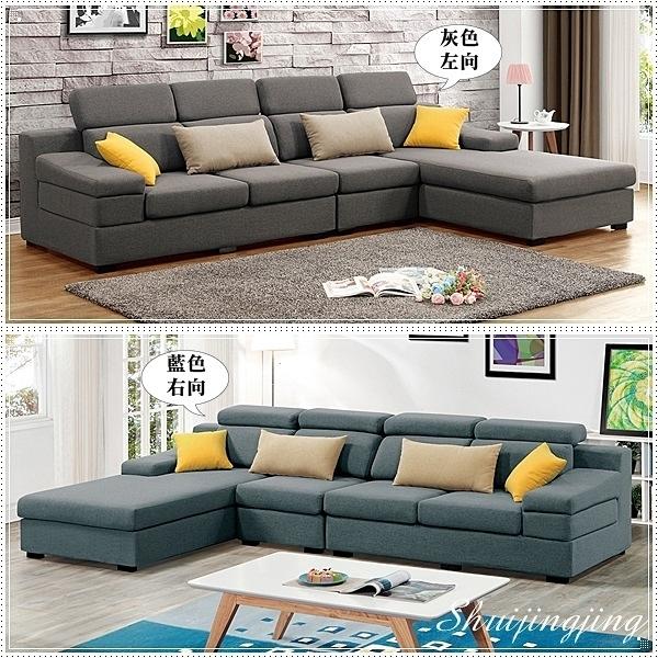 【水晶晶家具/傢俱首選】ZX1227-3伊麻327x184cm高級麻布彈簧座包L型沙發~~雙色雙向可選