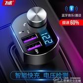 飛虎車載MP3播放器多功能藍芽接收器音樂汽車點煙器車載充電器  居樂坊生活館