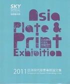 (二手書)2011亞洲現代版畫專題論文集