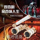 望遠鏡-迷你小型雙筒望遠鏡高倍高清演唱會望眼鏡女士手柄禮物 流行花園