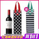 【雙11★買一送一★】紅酒啤酒保冰袋 保溫杯提袋JS0036【買一送一】