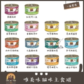 WERUVA唯美味[無穀主食貓罐,14種口味,85g,泰國製](一箱24入)