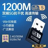 無線網卡 1200M雙頻USB無線網卡臺式機電腦5G千兆wifi家用筆記本迷你接收器  【新品】