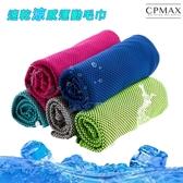 CPMAX 極速冰涼降溫毛巾 冷感運動毛巾  戶外降溫冰涼巾  輕薄涼爽冰涼巾 瞬間冷感毛巾 M22